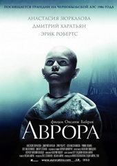 Аврора постер к фильму(2006)