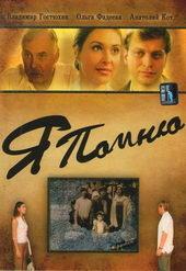 Афиша к фильму Я помню(2005)