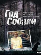 Плакат к фильму Год Собаки(1994)
