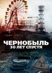 Кино Чернобыль: 30 лет спустя (2016)