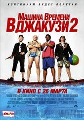Машина времени в джакузи 2(2015)