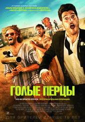 Голые перцы(2015)