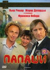 Плакат к комедии Папаши (1983)