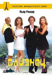Афиша к комедии Близнец (1984)
