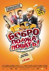 Постер из фильма Бобро поржаловать! (2010)