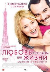 Плакат к комедии Любовь с риском для жизни (2011)