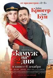 Афиша к фильму Замуж на 2 дня (2012)