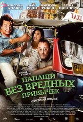 Фильм Папаши без вредных привычек (2012)