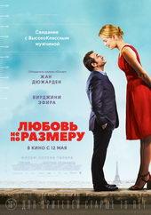 Плакат к фильму Любовь не по размеру (2016)