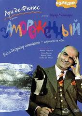 Постер к фильму Замороженный (1969)
