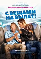 Постер к комедии С вещами на вылет! (2016)