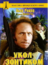Плакат из фильма Укол зонтиком (1980)