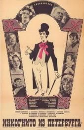 Постер к фильму Инкогнито из Петербурга (1977)