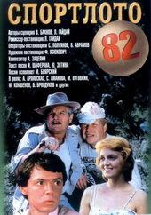 Кадр из фильма Спортлото-82 (1982)