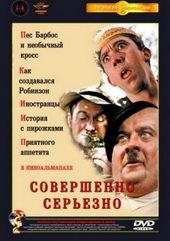 Постер к фильму Совершенно серьезно (1961)