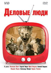 Постер к фильму Деловые люди (1963)