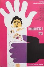Плакат к фильму Бриллиантовая рука (1969)