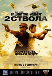 Комедия Два ствола (2013)