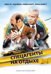Постер Спецагенты на отдыхе (2012)