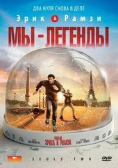 Фильм Мы – легенды (2008)