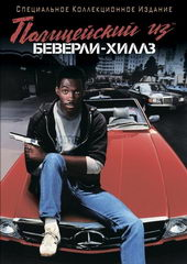 Афиша к фильму Полицейский из Беверли-Хиллз (1984)