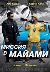 Афиша к комедии Миссия в Майами (2016)