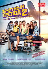 Зачетный препод 2 комедия (2015)