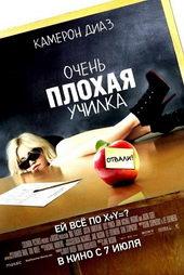 Очень плохая училка комедия 2011