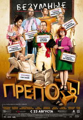 Безумные преподы французская комедия 2013