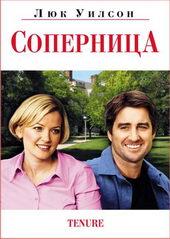 Соперницамелодрама (2008)