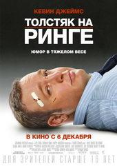 Толстяк на ринге комедия (2012)