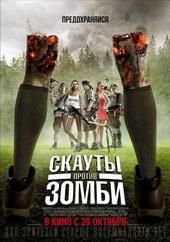 Комедия Скауты против зомби (2015)