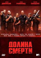 Постер к комедии Долина смерти (2011)
