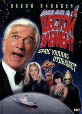 Шестой элемент (2001)