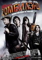 Плакат к фильму Добро пожаловать в Zомбилэнд (2009)