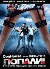 Черная комедия Попали! (2009)