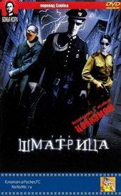 Комедия Шматрица (2003)