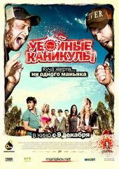Плакат к комедии Убойные каникулы (2010)