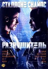 Фильм Разрушитель (1993)
