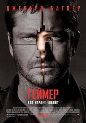 Постер к фильму Геймер (2009)