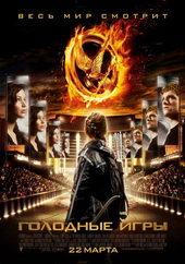 Плакат к фильму Голодные игры (2012)