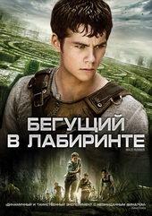 Афиша к фильму Бегущий в лабиринте (2014)