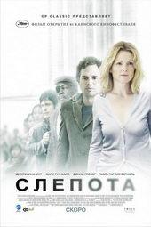 Постер к фильму Слепота (2008)