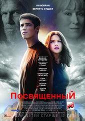 Плакат к фильму Посвященный (2014)