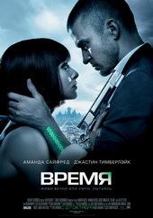 Фильм Время (2011)