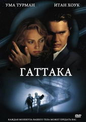 Фильм Гаттака (1997)