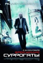 Фильм Суррогаты (2009)