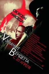 Постер к фильму «V» Значит Вендетта (2006)