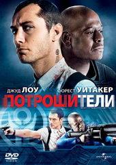 Постер к фильму Потрошители (2010)