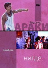 Плакат для фильма Нигде (1997)